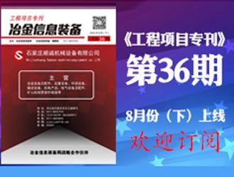 《工程项目专刊》第36期 马上订阅 抢占商机