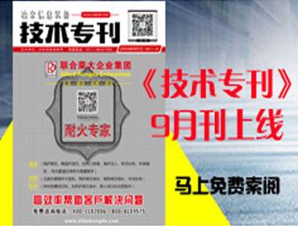 《冶金信息装备》技术专刊—总第31期
