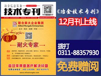 《冶金信息装备》技术专刊—总第34期