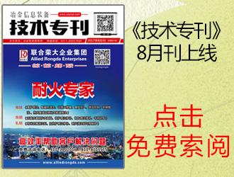 《冶金信息装备》技术专刊—总第41期