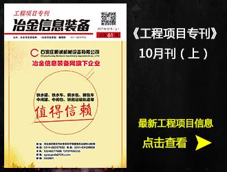 《工程项目专刊》第61期 马上订阅 抢占商机
