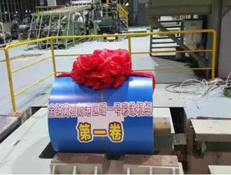 宝钢黄石新港区域1号彩涂机组正式热负荷运行