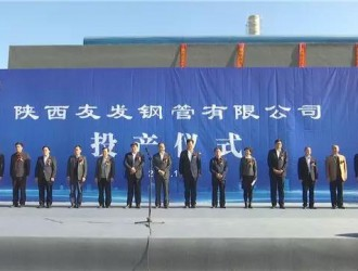 陕西友发300万吨钢管项目正式投产