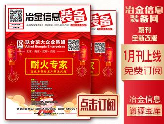 冶金信息装备电子期刊57期 上线 免费订阅