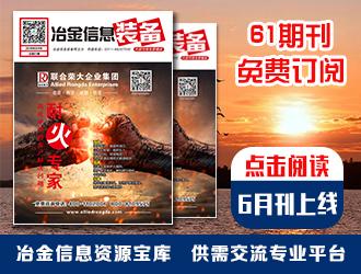 冶金信息装备电子期刊61期 上线 免费订阅