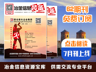 冶金信息装备电子期刊62期 上线 免费订阅