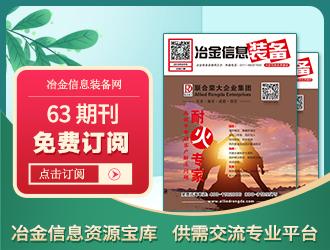 冶金信息装备电子期刊63期 上线 免费订阅