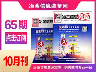 冶金信息装备电子期刊65期 上线 免费订阅