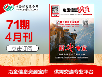 冶金信息装备电子期刊71期 上线 免费订阅