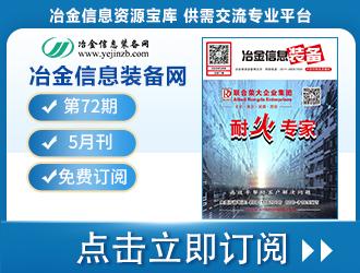 冶金信息装备电子期刊72期 上线 免费订阅