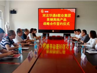 敬业集团与河北华通签署英钢高线产品战略合作协议
