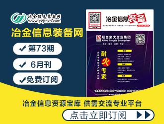 冶金信息装备电子期刊73期 上线 免费订阅