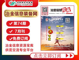 冶金信息装备电子期刊74期 上线 免费订阅