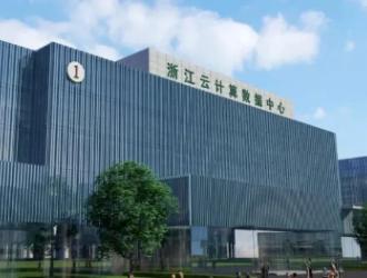 浙江云计算数据中心项目今天在杭钢开工