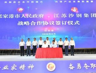 张家港市政府与沙钢签订战略合作协议