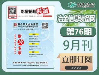 冶金信息装备电子期刊76期 上线 免费订阅