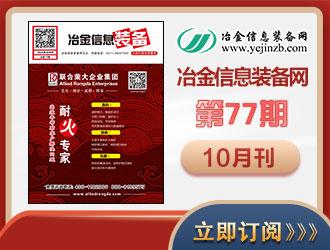 冶金信息装备电子期刊77期 上线 免费订阅