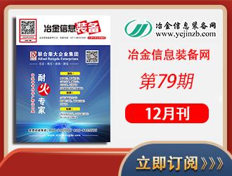 冶金信息装备电子期刊79期 上线 免费订阅