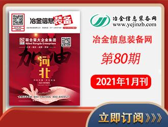 冶金信息装备电子期刊80期 上线 免费订阅