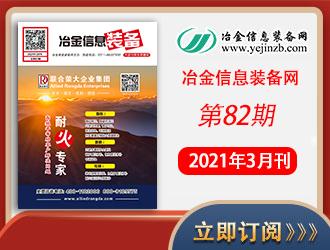 冶金信息装备电子期刊82期 上线 免费订阅