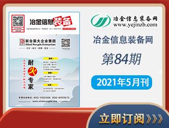 冶金信息装备电子期刊84期 上线 免费订阅
