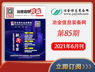 冶金信息装备电子期刊85期 上线 免费订阅