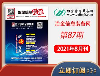 冶金信息装备电子期刊87期 上线 免费订阅