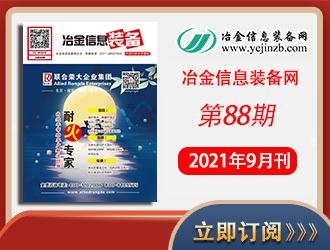 冶金信息装备电子期刊88期 上线 免费订阅